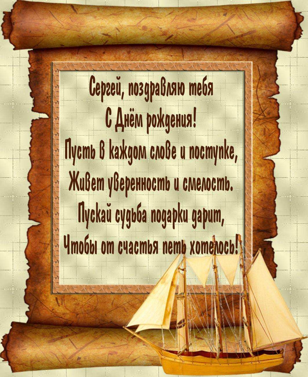 Открытка на День рождения Сергею - пожелание на папирусе с корабликом