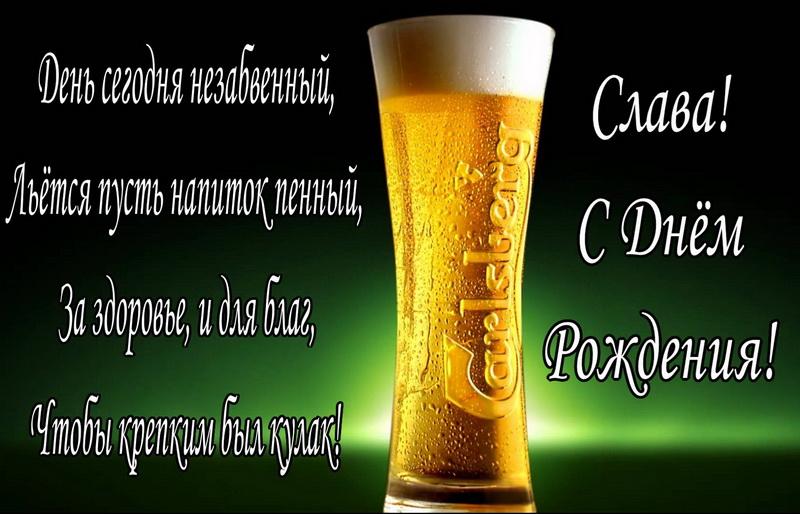 Пожелание и красивый бокал пива для Славы