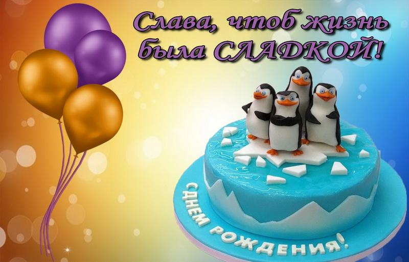 открытка - торт с пингвинами Славе на День Рождения