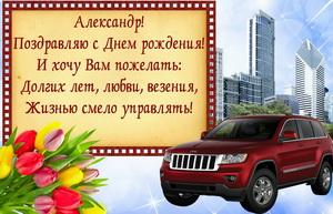 Открытка с пожеланием и машиной для Александра