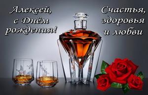 Красивая бутылка коньяка Алексею на День Рождения.
