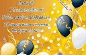 Открытка с шариками и пожеланием для Алексея.