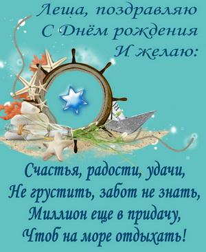 Пожелание для Лёши на морском фоне