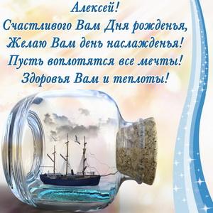 Открытка с кораблём в бутылке для Алексея