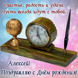 Открытка с часами Алексею на День рождения