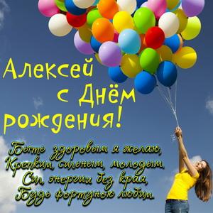 Девушка с шариками и пожелание Алексею