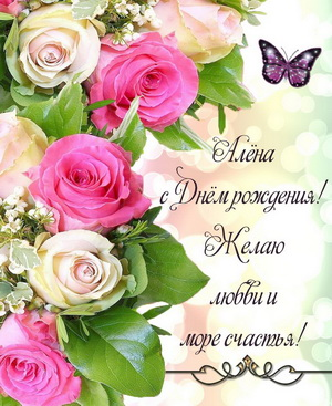 Поздравление Алене на фоне роз