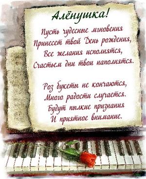 Пожелание в стихах над клавишами с розой