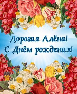 Картинка на День рождения с цветами
