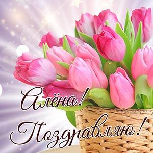 Милая открытка с поздравлением и тюльпанами Алёне