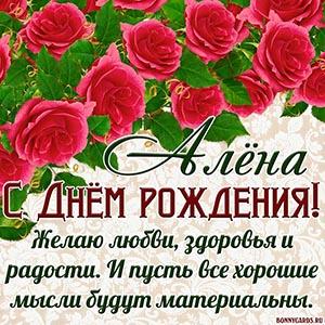 С Днём рождения, желаю любви, здоровья и радости