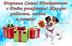 Открытка с пожеланием, подарками и собачкой.