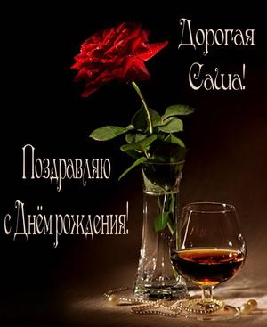 Красивая роза в вазе на темном фоне для Саши