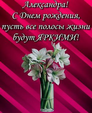 Букет цветов Александре на День рождения