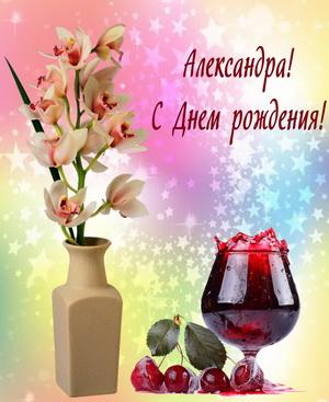 Открытка с цветами и бокалом вина