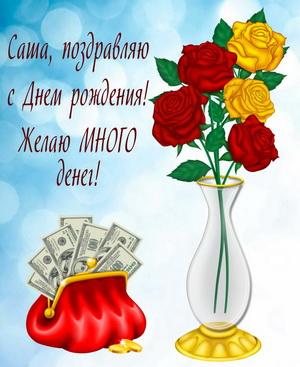 Розы и кошелек с долларами Саше на День рождения