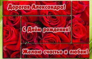 Открытка для Александры на фоне красных роз