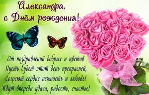 Картинка с букетом роз для Александры