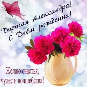 Букет алых цветов в вазе для Александры