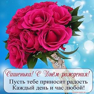 Открытка Сашеньке с ярким букетом на День рождения