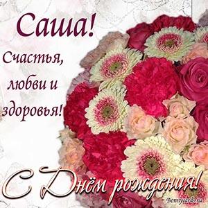 Саша, с Днём рождения, счастья, любви и здоровья