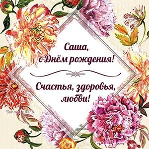 Оригинальная открытка с цветами с Днём рождения