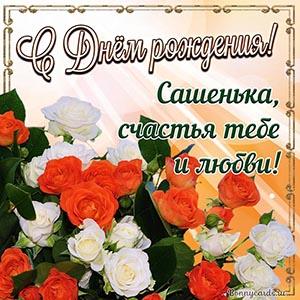 Красивая открытка - Сашенька, счастья тебе и любви