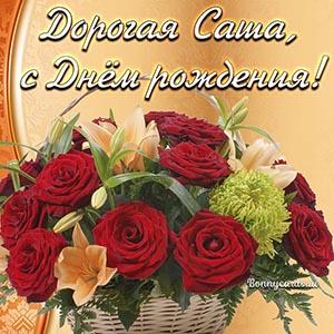 Картинка с Днём рождения для дорогой Саши с цветами