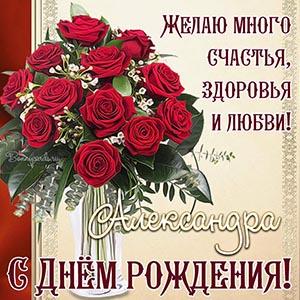 Открытка с розочками Александре на День рождения