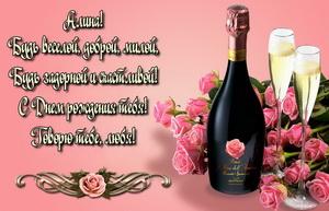 Шампанское и цветы для Алины.