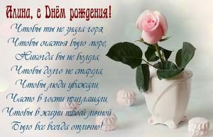 Роза в вазе и пожелание для Алины
