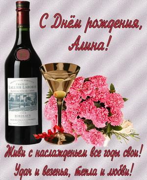 Цветы и хорошее вино для Алины