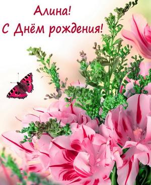 Цветы с бабочкой Алине на День рождения