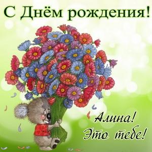 Медвежонок несет огромный букет цветов Алине