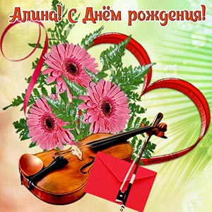 Открытка с цветами и скрипкой Алине с Днём рождения