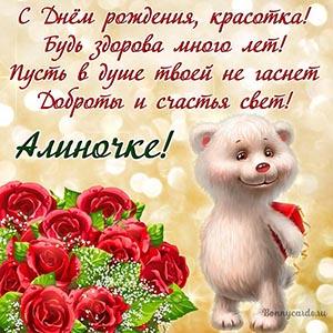 Пожелание в стихах Алиночке с мишкой и подарком