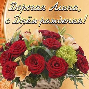 Красивая открытка - дорогая Алина, с Днём рождения