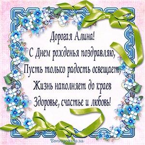 Пожелание для Алины в рамочке с голубыми цветами