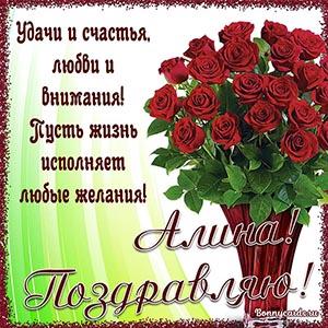 Алина, желаю удачи и счастья, любви и внимания
