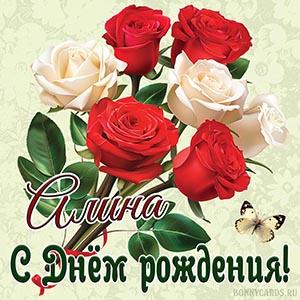 Картинка с букетом из роз Алине на День рождения