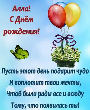 Поздравление Алле с цветами и шариками