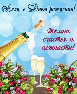Шампанское и цветы на День рождения Алле