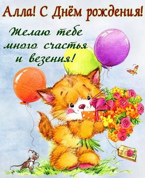 Мультяшный котёнок с подарком и шариками