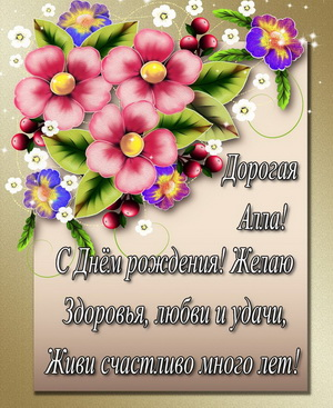 Открытка для Аллы с цветами и пожеланием