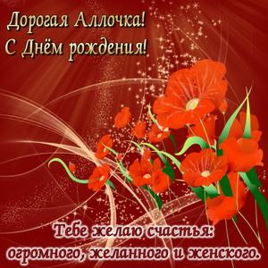Картинка с поздравлением на красном фоне