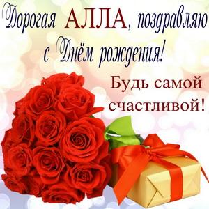 Открытка с розами и подарком для Аллы