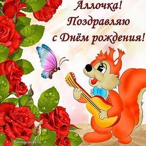 Поздравление Аллочке с лисой, бабочкой и цветами