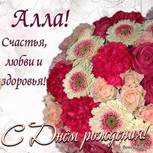 Алла, с Днём рождения, счастья, любви и здоровья