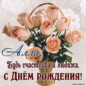 Алла, будь счастлива и любима, с Днём рождения