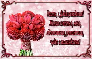 Настя, с Днём Рождения, букет красных цветов.